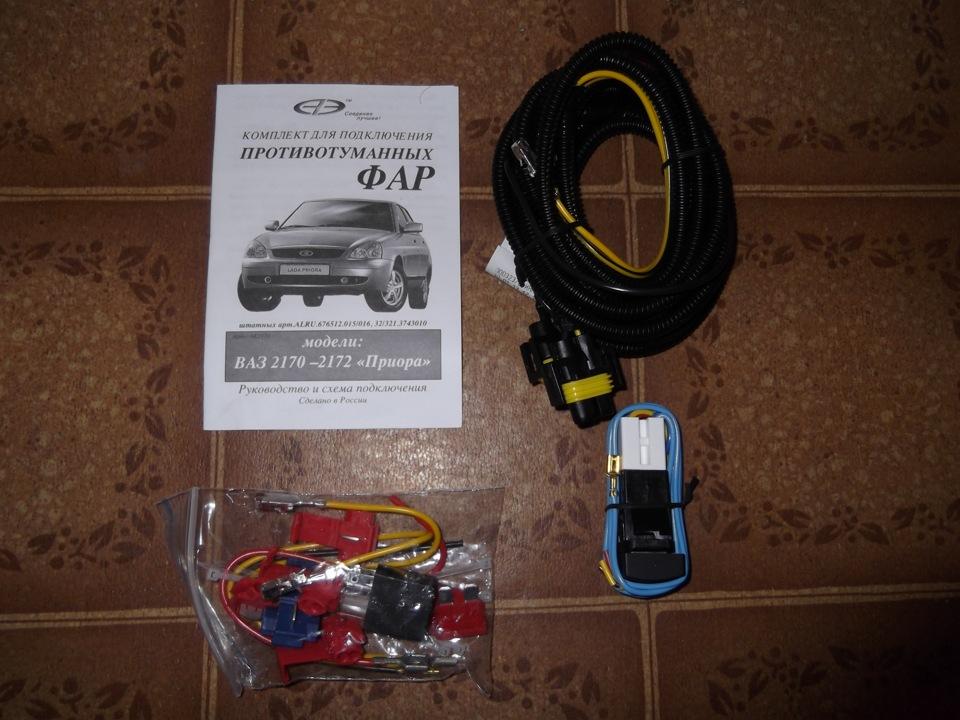 Фото №10 - монтажный набор подключения противотуманных фар ВАЗ 2110