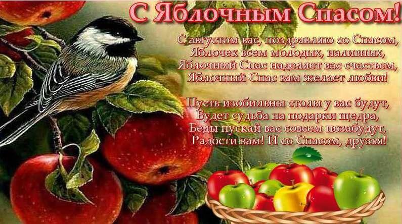 Картинки поздравления друзей с яблочным спасом