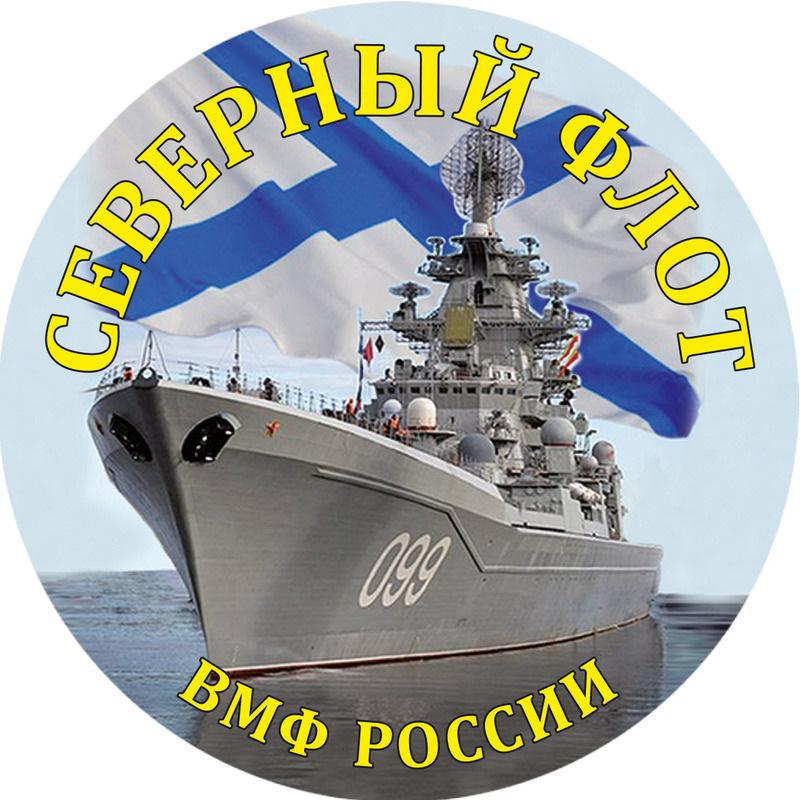 картинки на день вмф северный флот желаем