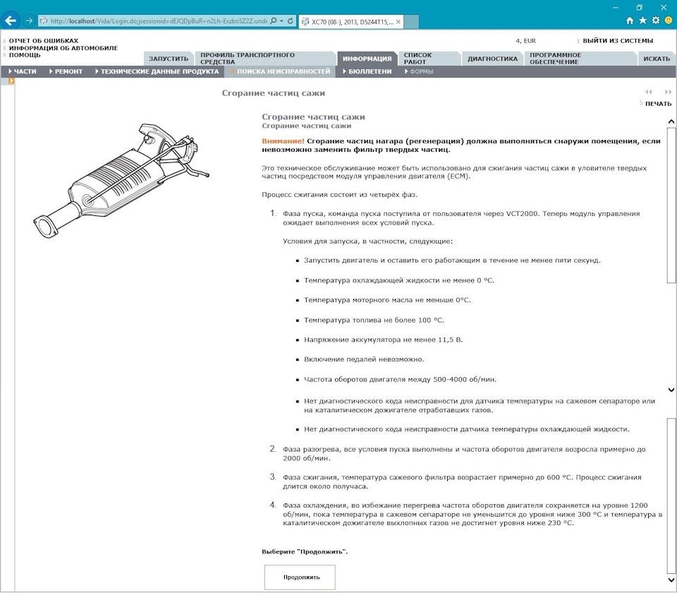 Sunday Drive Volvo V90 D5 Powerpulse Awd: Прожиг сажевого фильтра с помощью VIDA + DiCE