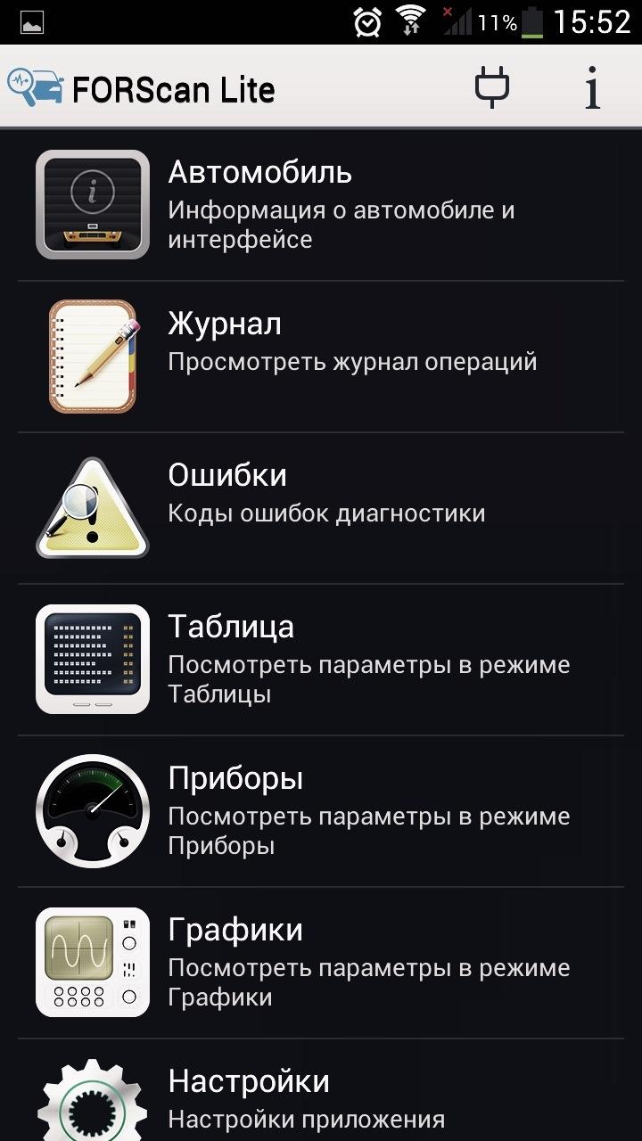 FORSCAN ДЛЯ АНДРОИД СКАЧАТЬ БЕСПЛАТНО