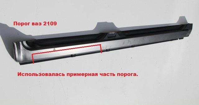 транспортер т4 ремонт порогов