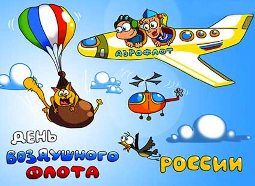 Поздравления с днем воздушного флота россии открытки с поздравлениями