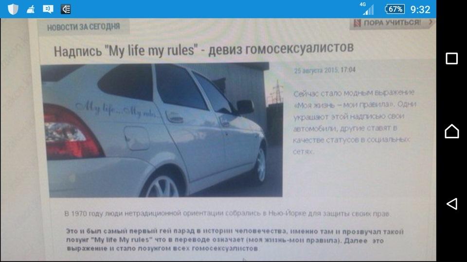 My life my rules перевод фразы на русский язык примеры