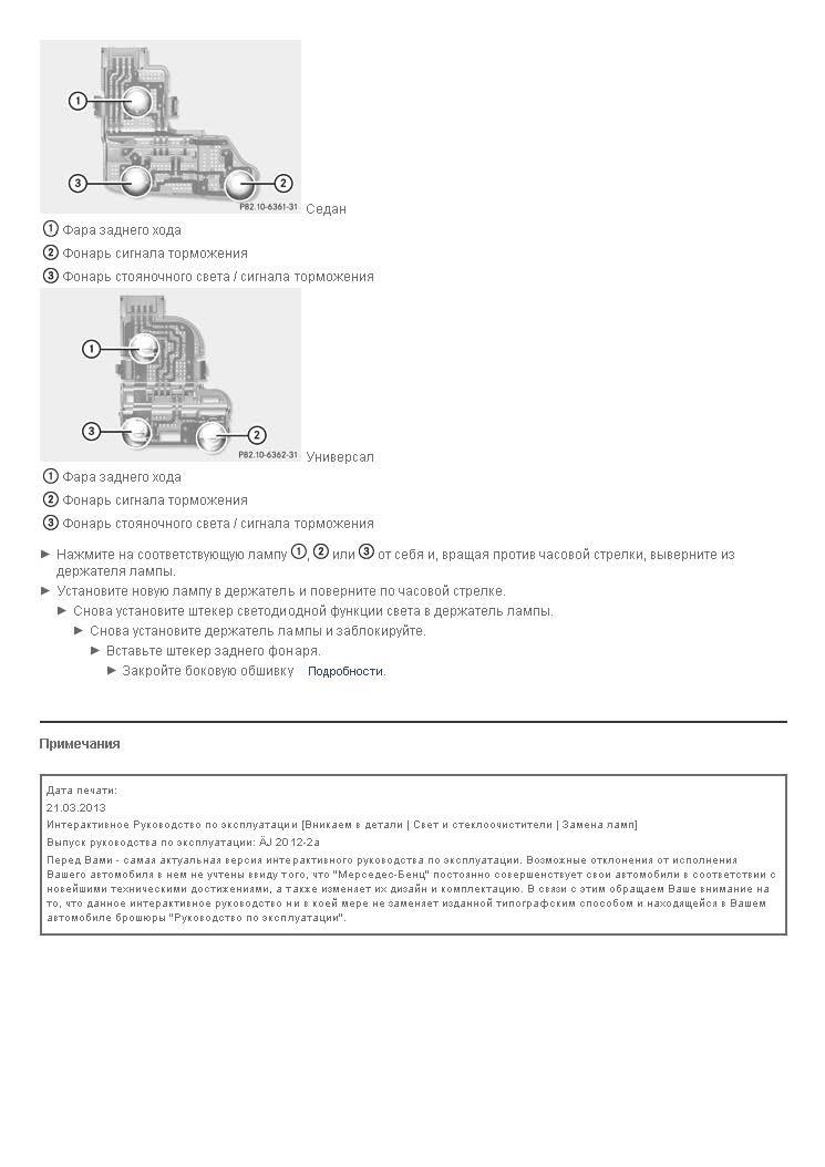 схема замена ламп