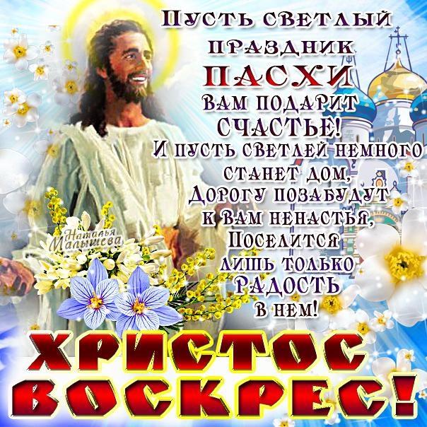 иисус воскрес картинки с праздником полароид вообще круть