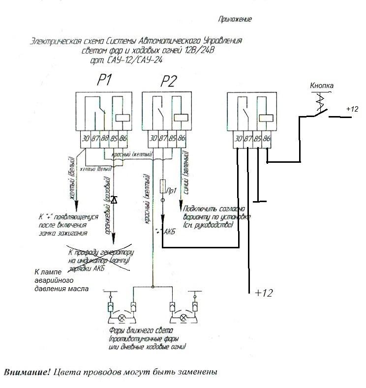 Схема САУ-12 с кнопкой