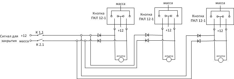 контакты К1.1 и К2.1