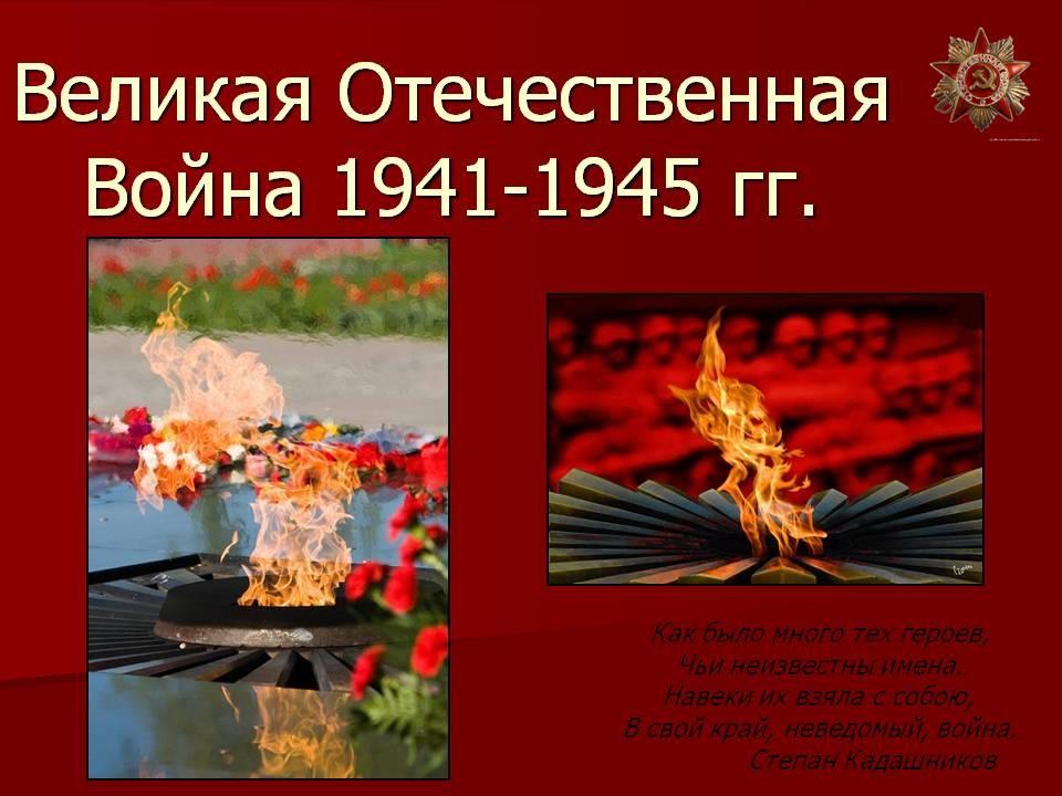 Открытка, вов 1941 1945 картинки для презентации