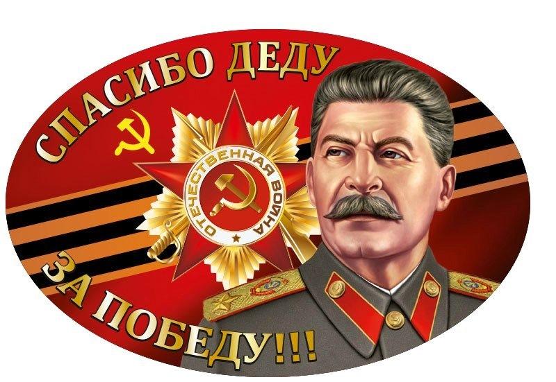 Надписями цитаты, открытки со сталиным с днем победы