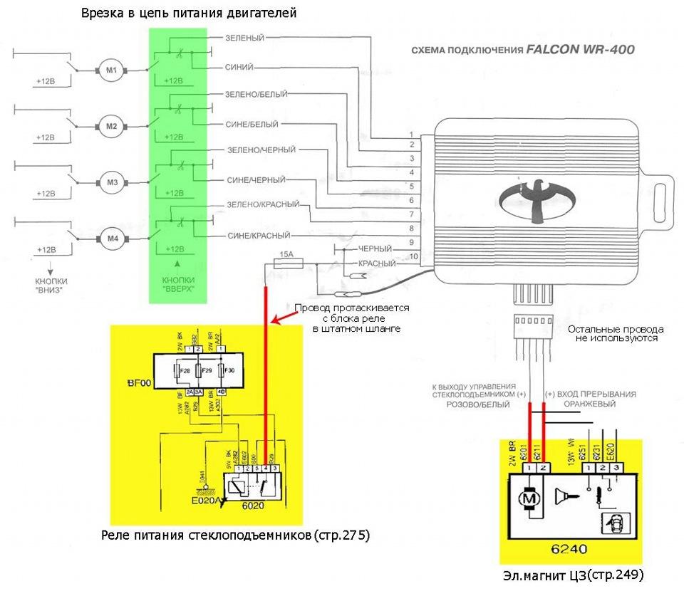 Доводчик стекол и центральный замок схема