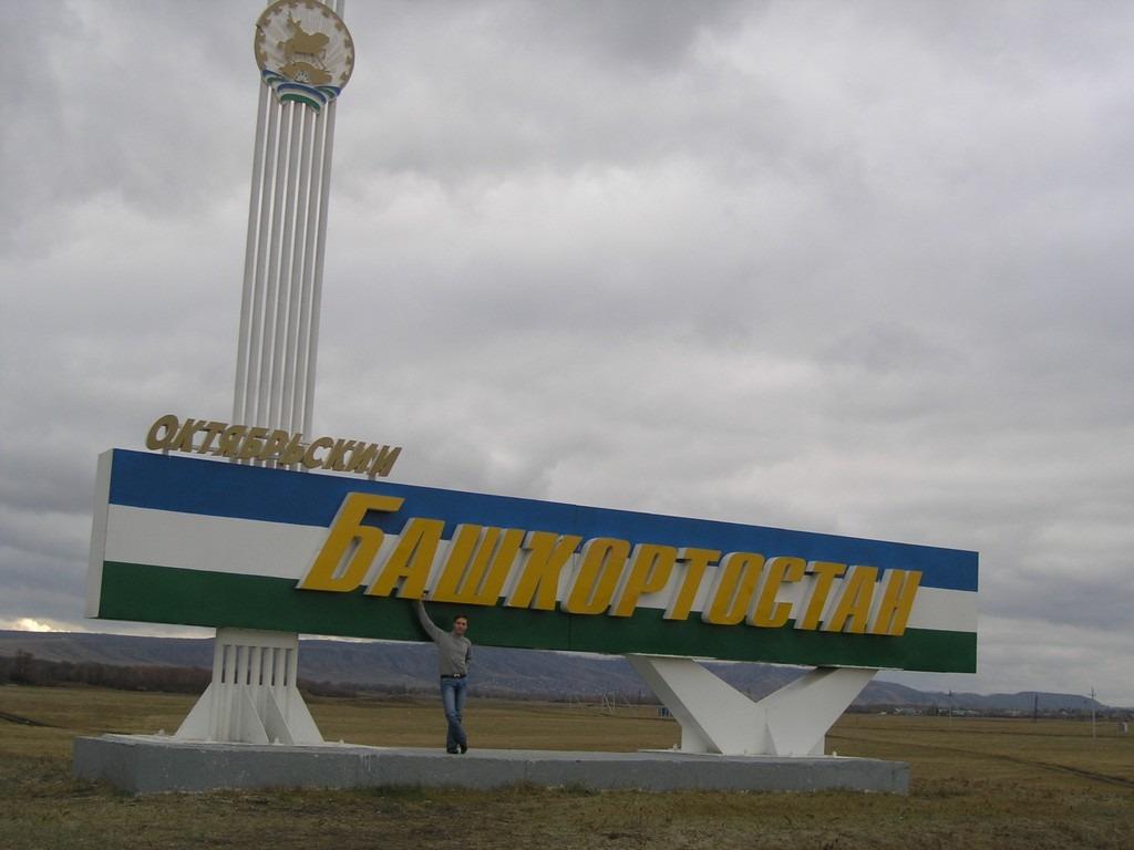 gorod-oktyabrskiy-bashkortostan-ulibka-intim-telefon