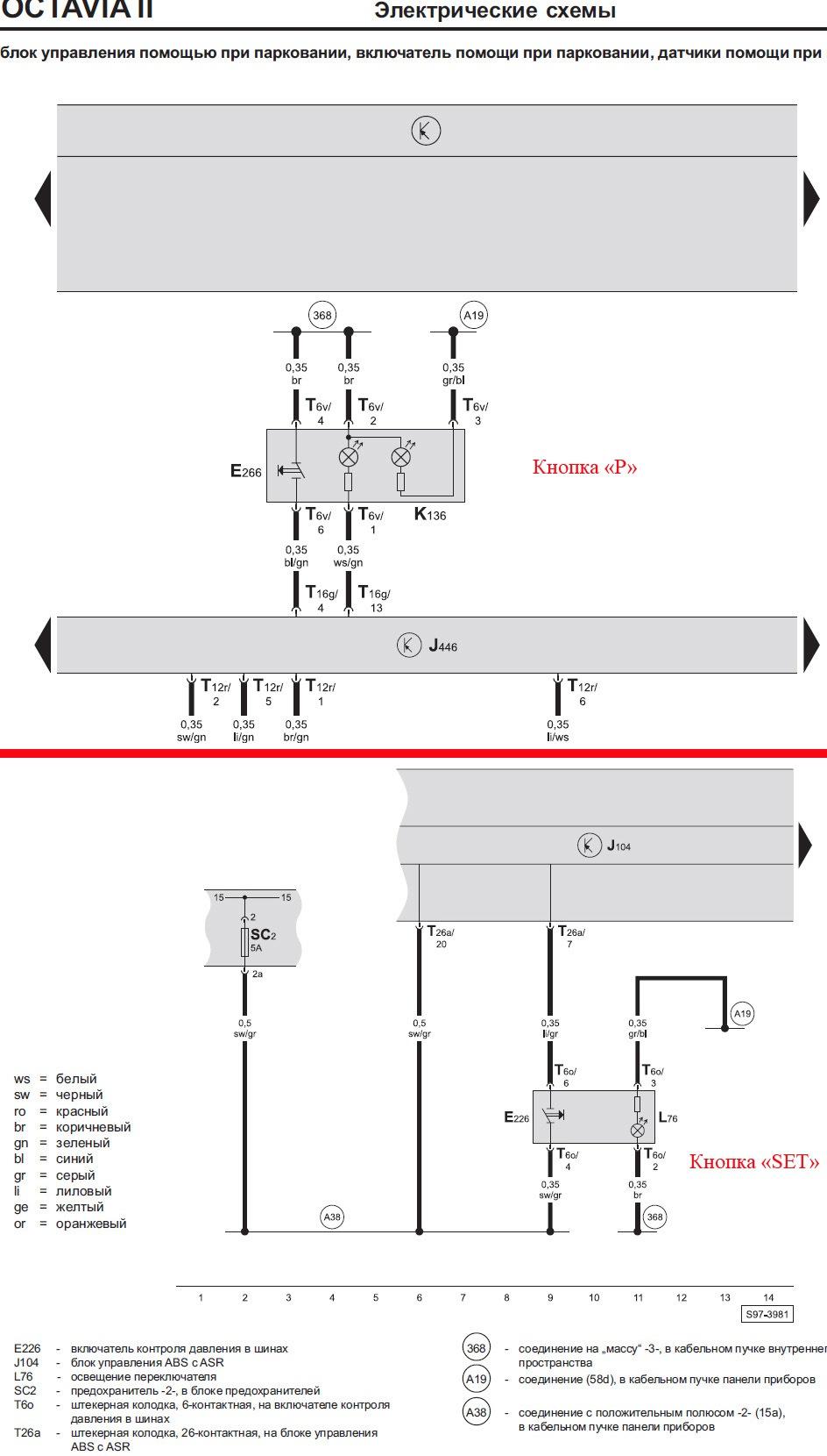 Включение выключатель с подсветкой схема