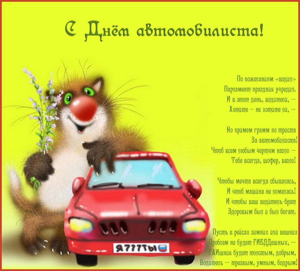 большом аудио поздравления с днем автомобилиста возник шарик