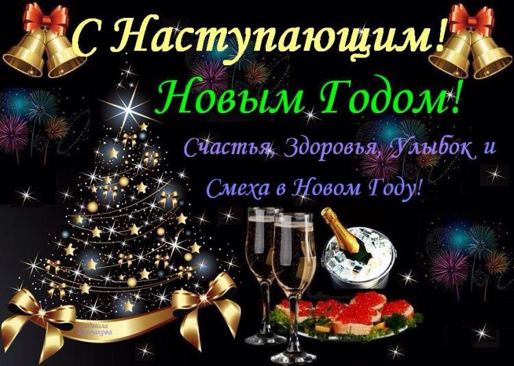 Поздравление одногруппников с наступающим новым годом