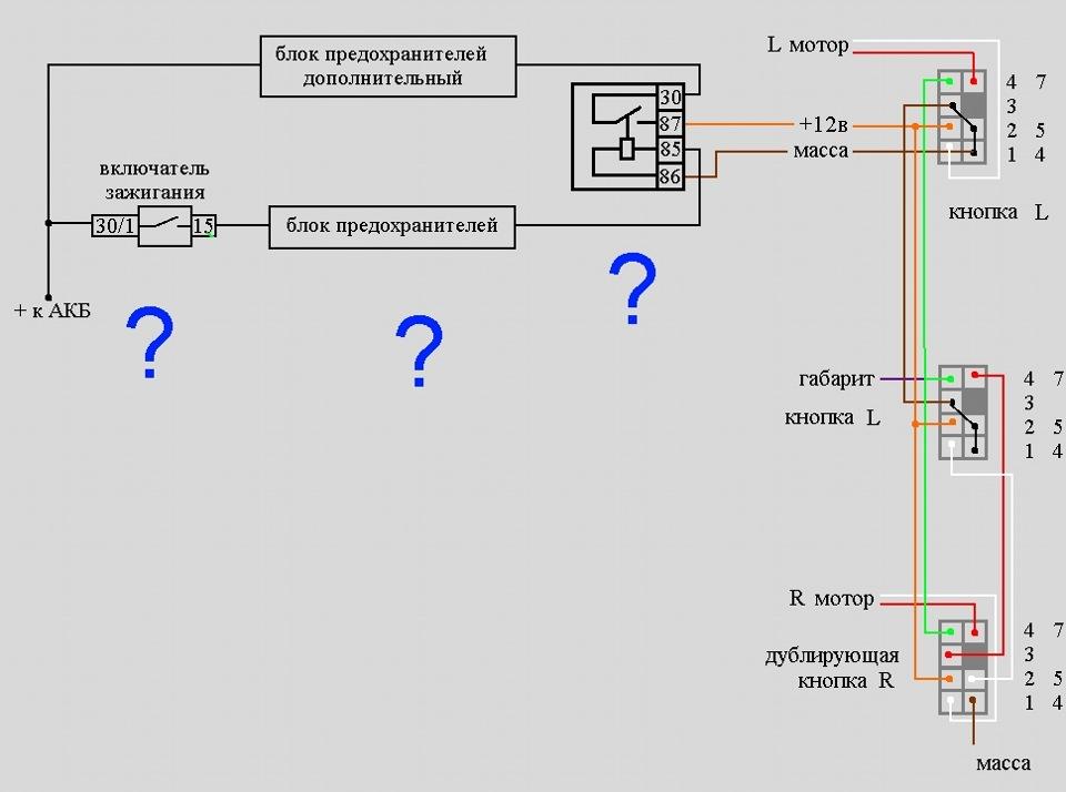 Схема подключения дублирующей кнопки электростеклоподъемников :: Свежие новости со всего мира ежедневно.