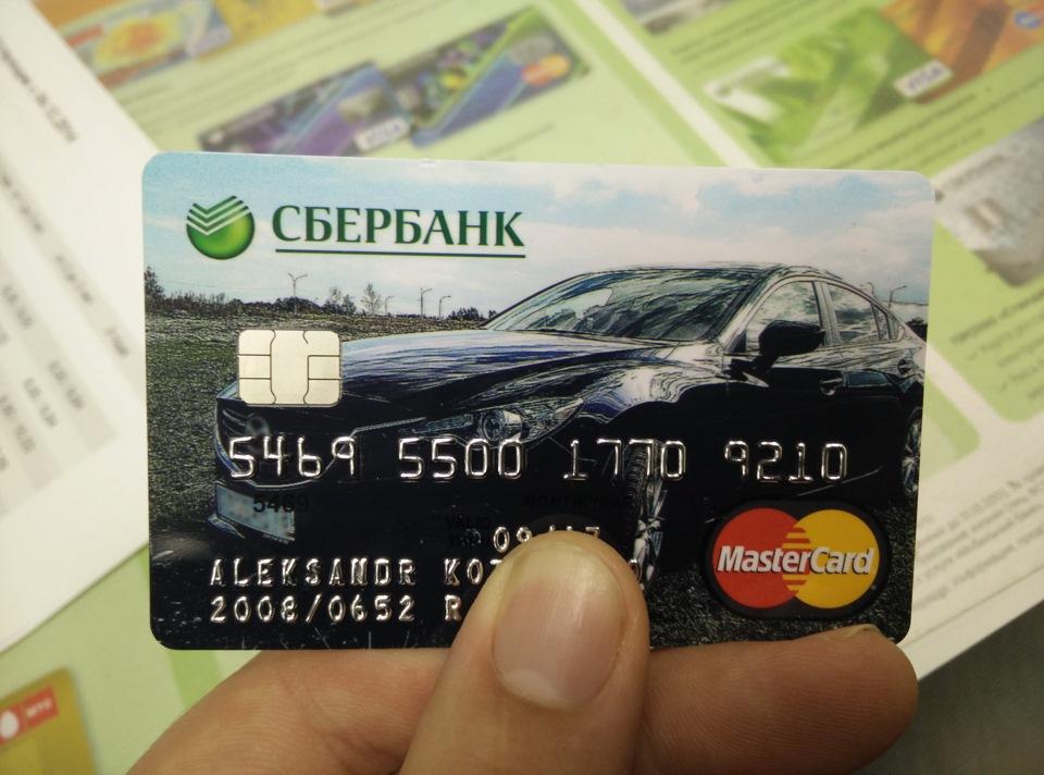 сбербанк карта фотография буду вдаваться подробности