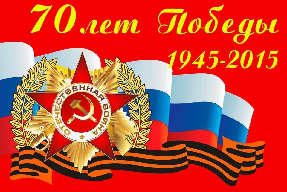 Спасибо, открытки на день победы 9 мая 70 лет победы