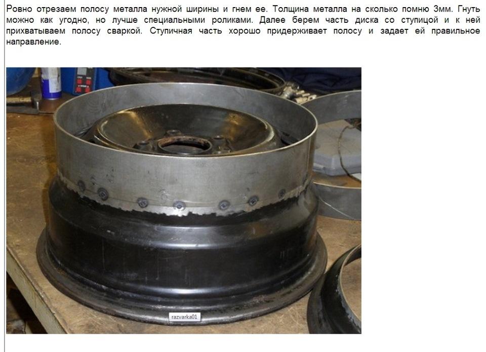 Самоделки переделка колесного диска в ширину фото