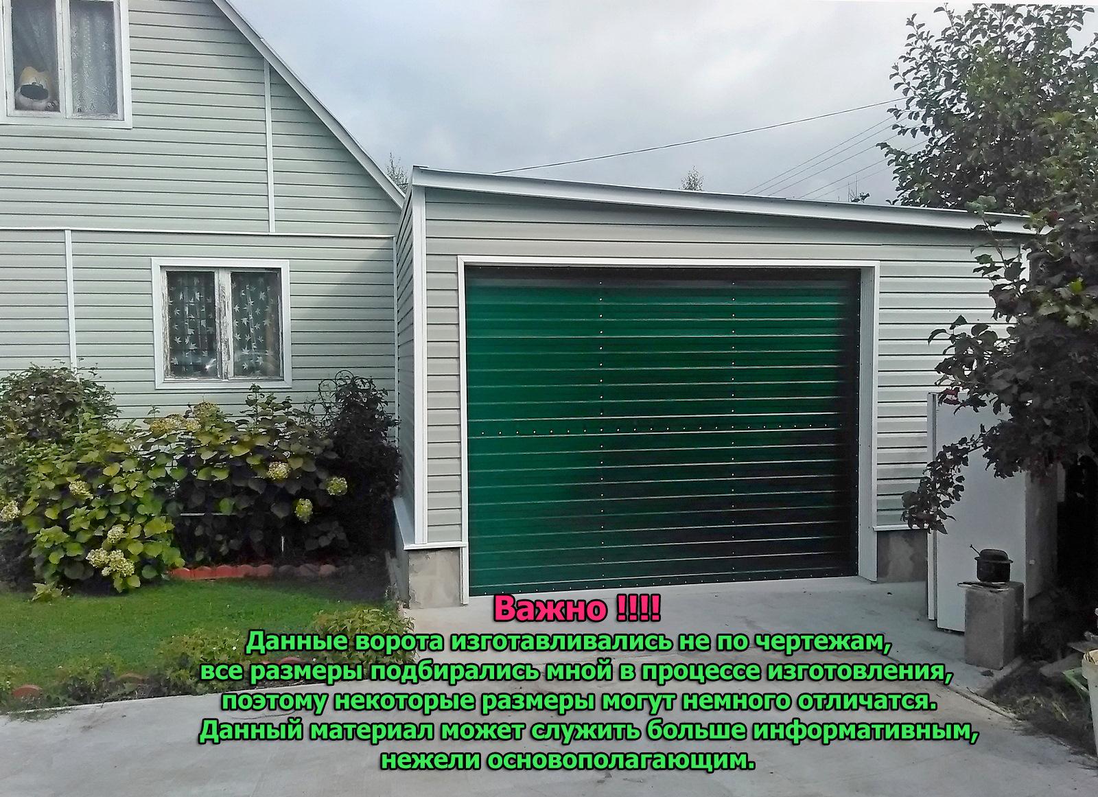 Ворота на гараж откидные своими руками