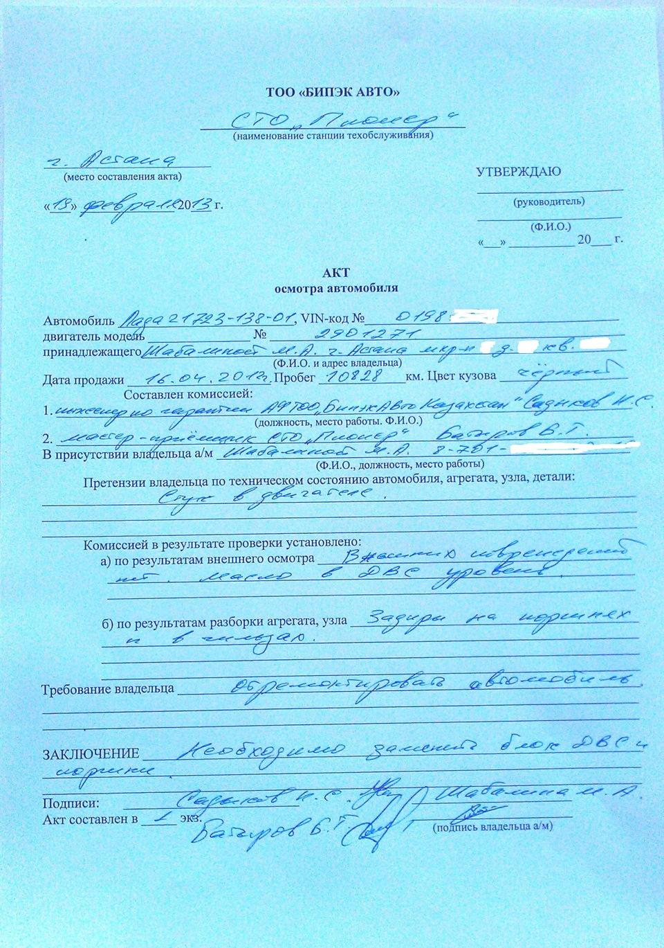 Акт осмотра 19.02.2013.jpg