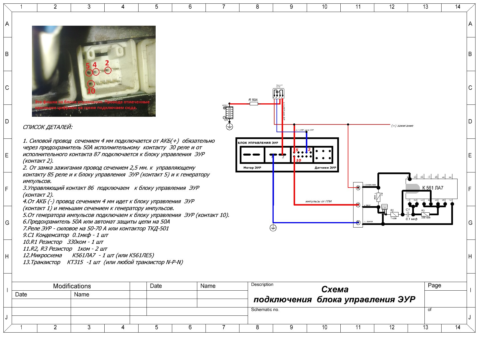 Электроусилитель руля на ВАЗ 2107: основные 228