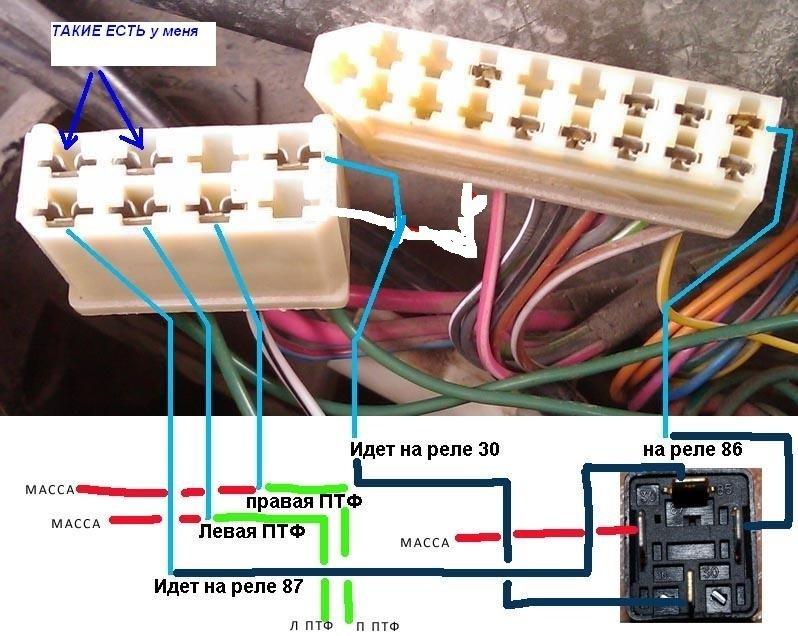 Фото №15 - монтажный набор подключения противотуманных фар ВАЗ 2110
