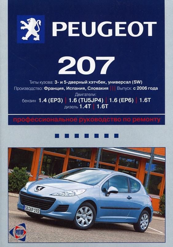 Peugeot 207 руководство по ремонту скачать