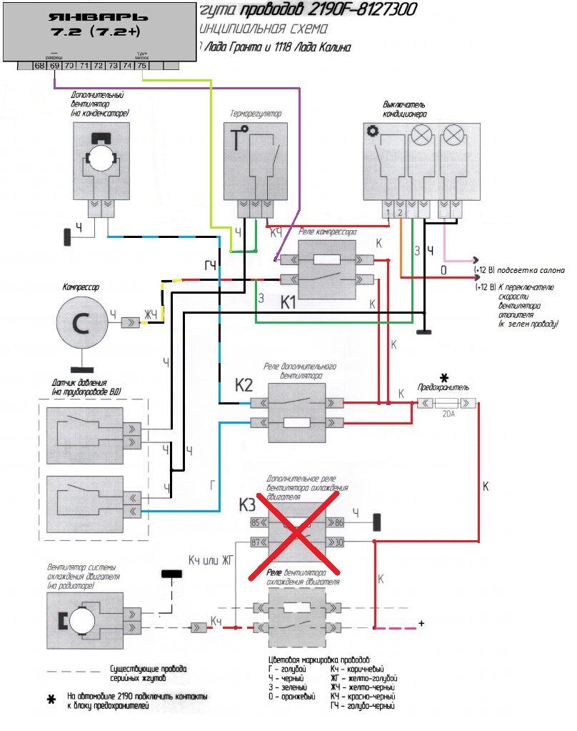 подключение кондиционера в автомобиль схема