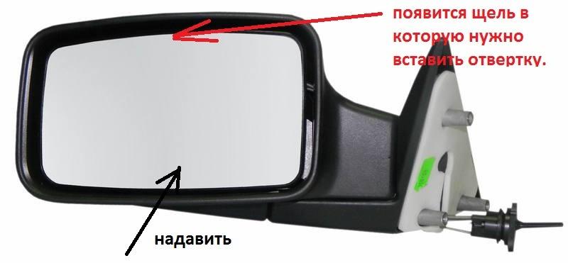Как разобрать зеркало приора
