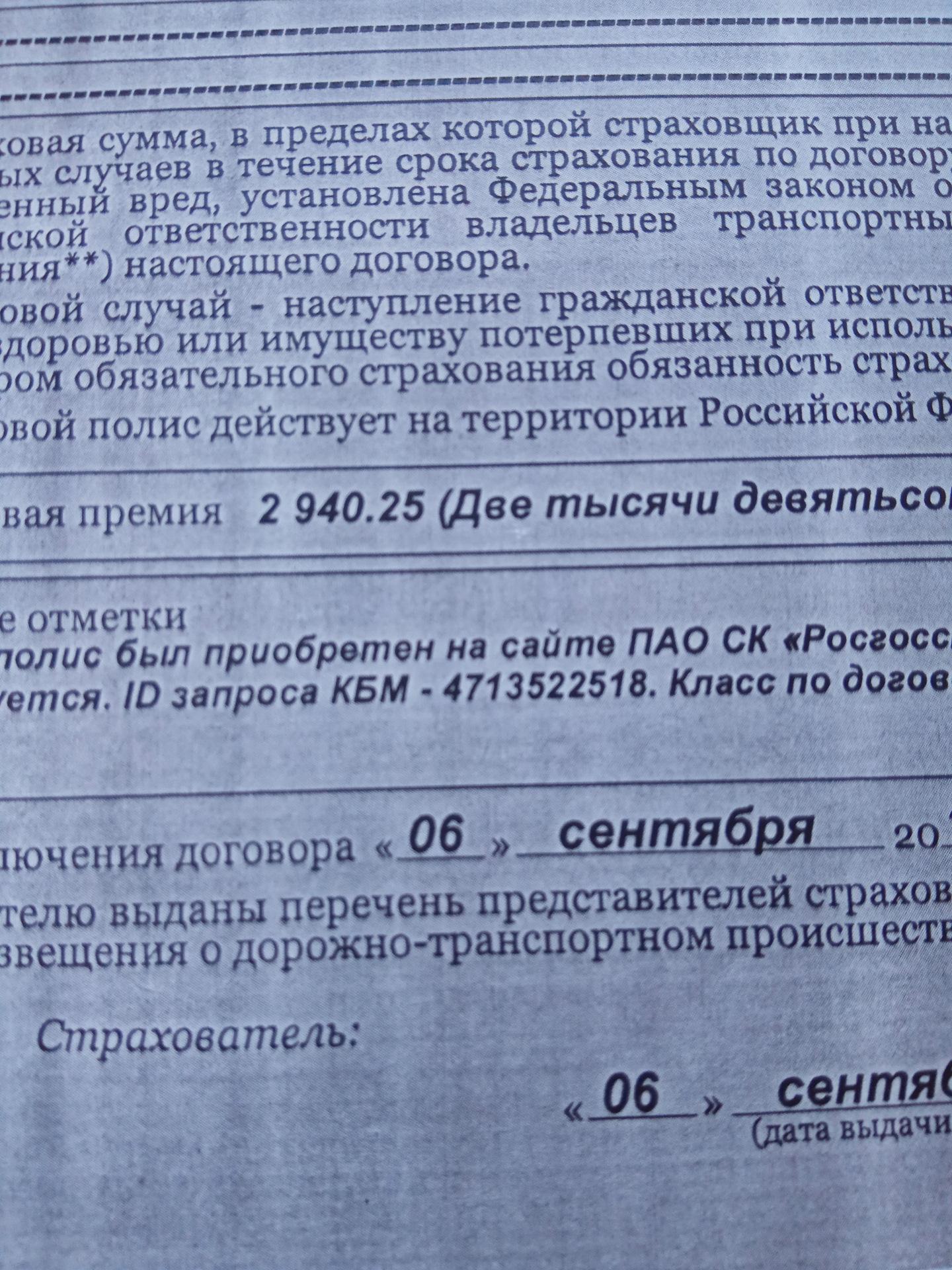 Электронный ОСАГО — бортжурнал Skoda Octavia чкода тур 2008 года ...