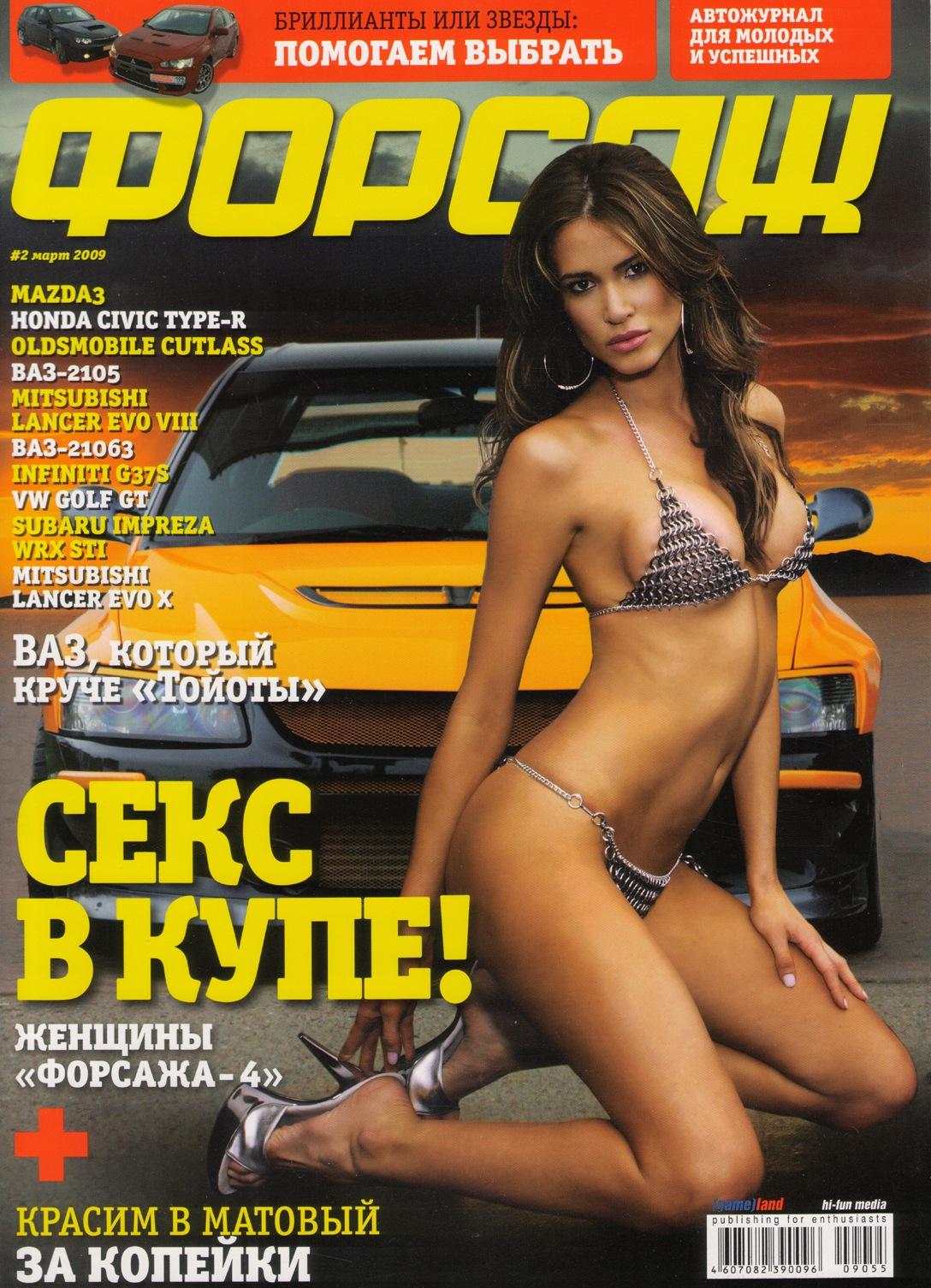 голые фото журнал-йж3