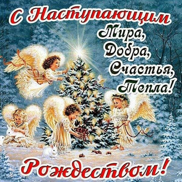 Картинки с рождеством наступающим, текстом любви