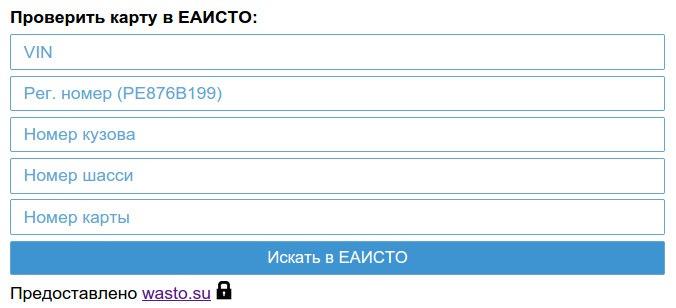 Проверка диагностической карты техосмотра по базе ЕАИСТО ...
