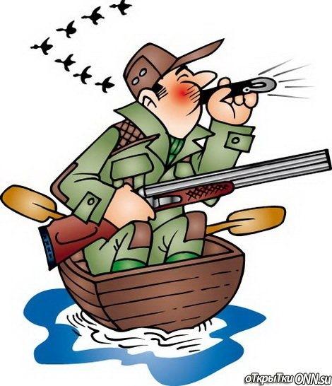Прикольные картинки с охотой и рыбалкой