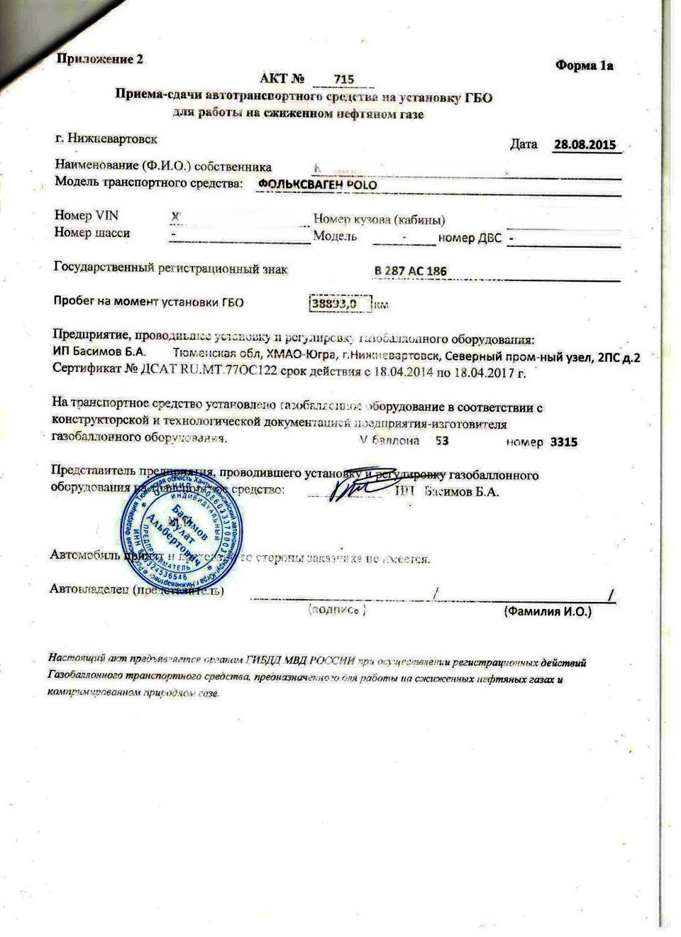 Регистрация 92