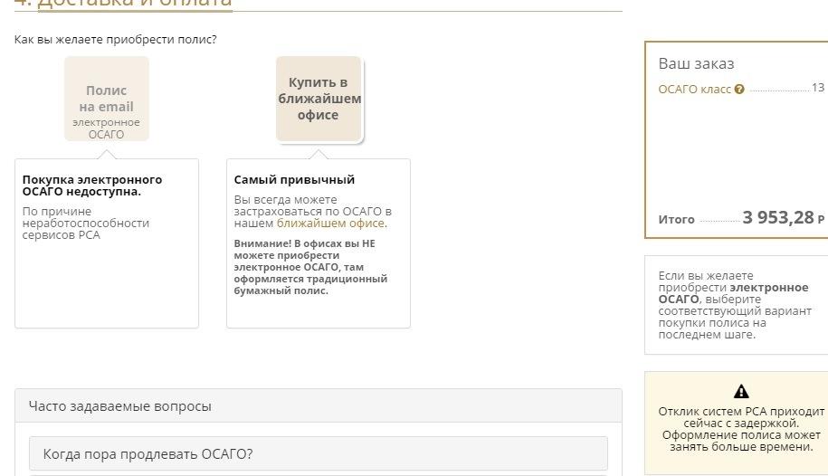 российский союз автостраховщиков проверка полиса осаго все основные