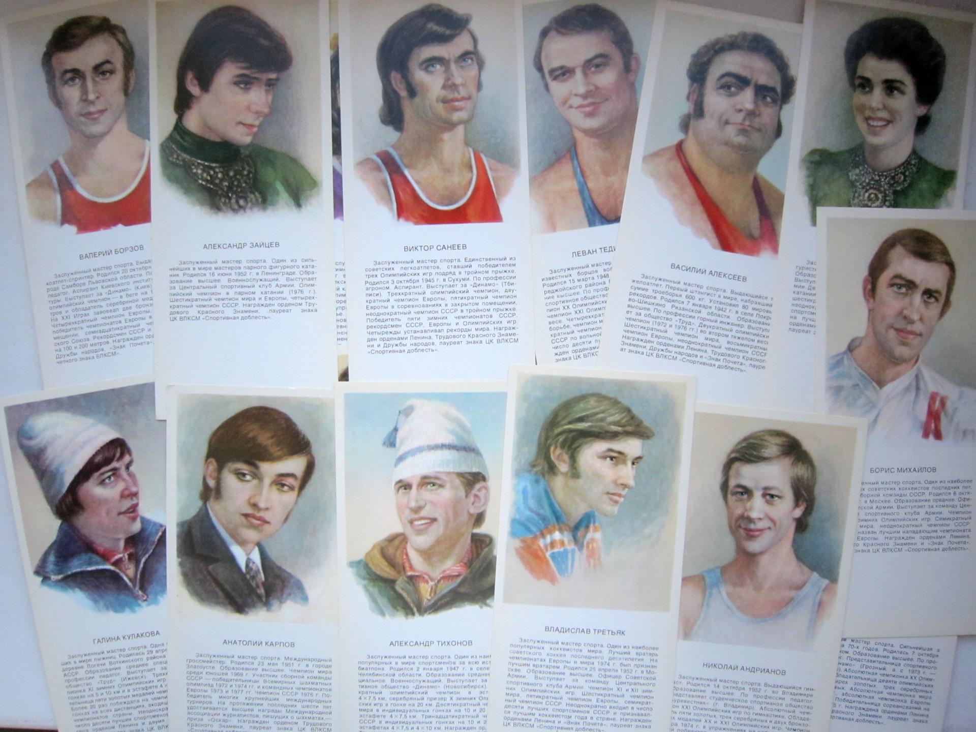 Приколами, открытки звезды советского спорта