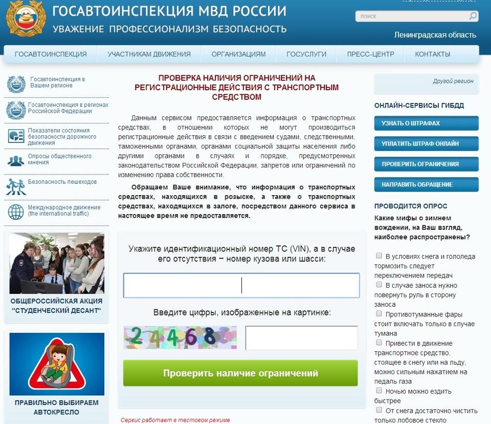 пробить авто по вин коду бесплатно в гибдд онлайн официальный сайт по россии