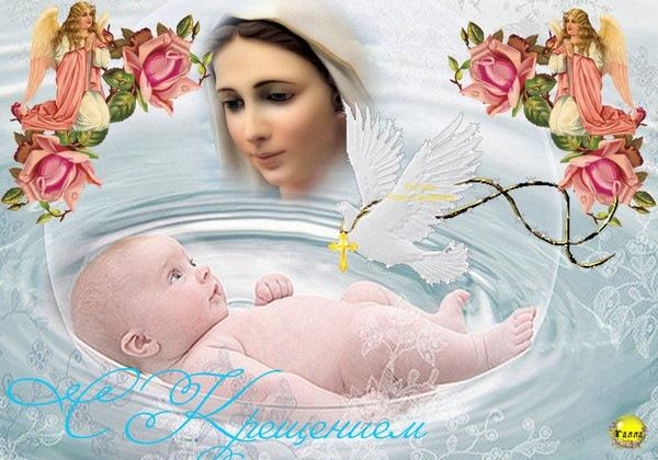 Открытка с крестинами малыша, открытки поздравлениями днем