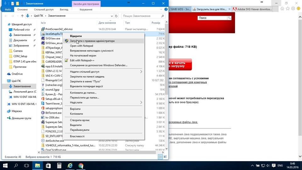WDS BMW internet explorer 11 + CHROME windows 10 64 bit Part