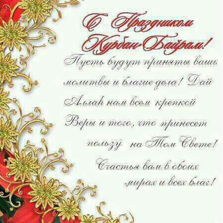 Красивые поздравления с праздником курбан байрам на татарском языке 90