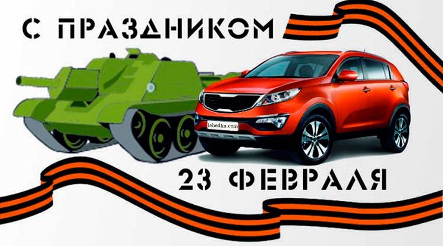С 23 февраля поздравления шоферу