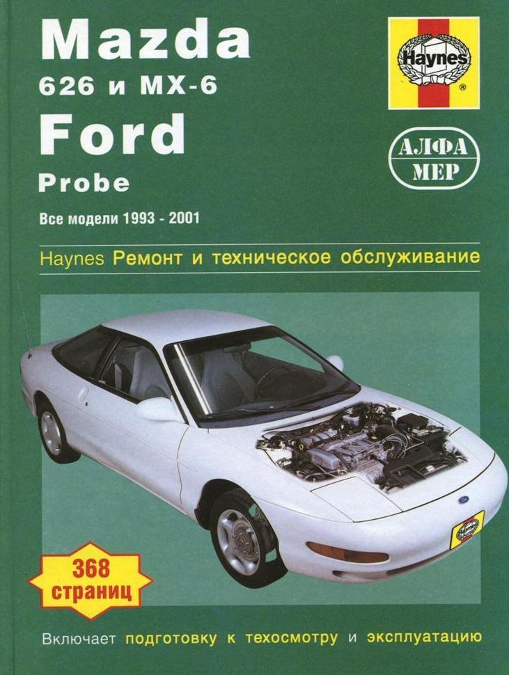 руководство по ремонту mazda 6 с 2008 года торрент