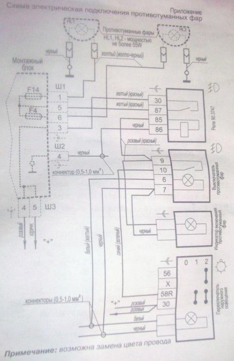 Подробное подключение противотуманок Автоэлектрик