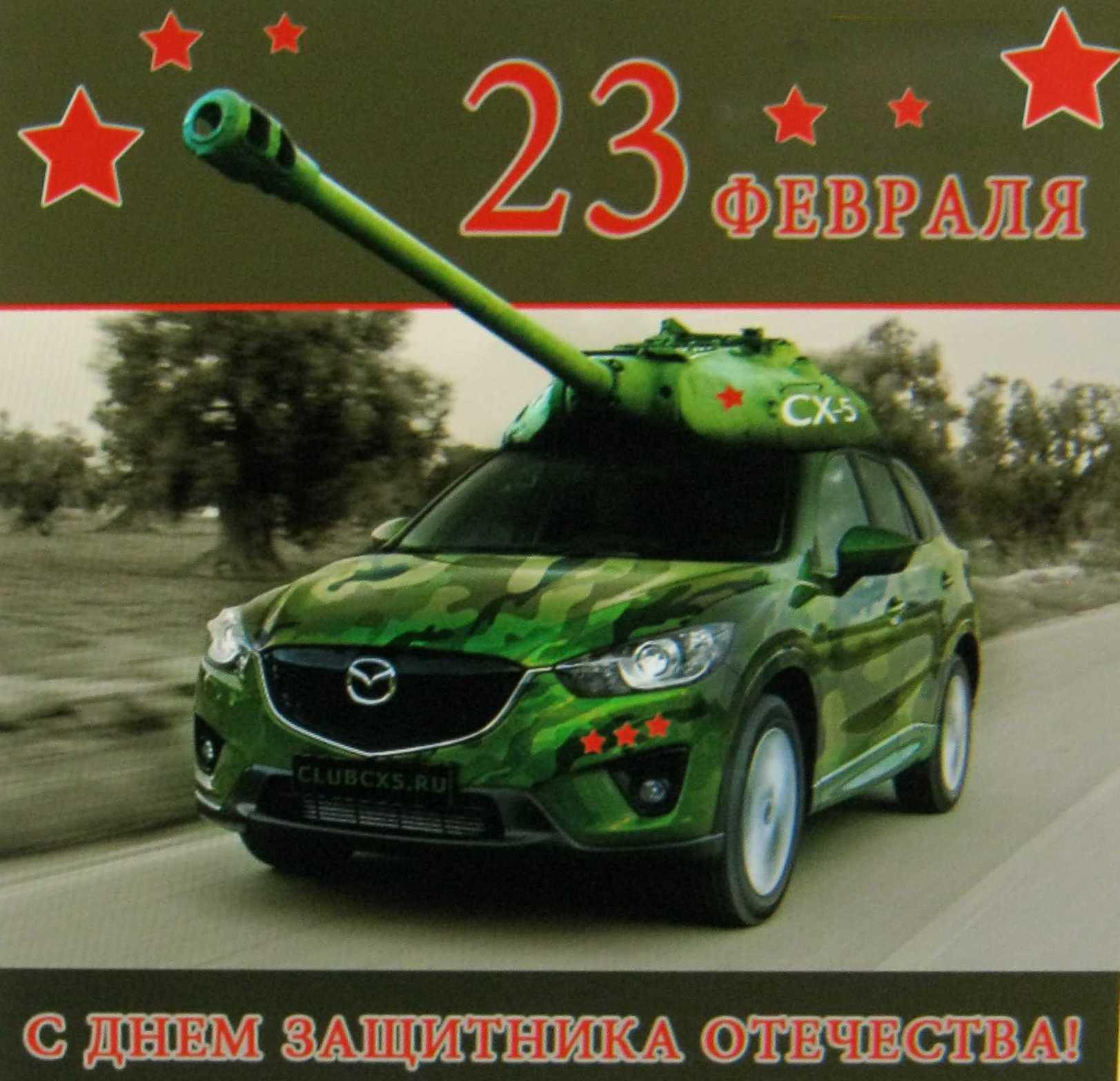 Поздравления с 23 февраля водителей