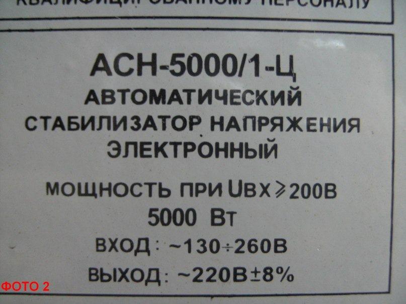 однофазный стабилизатор
