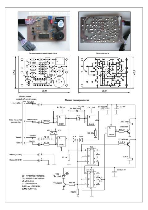 Схема звукового повторителя поворотов своими руками схема