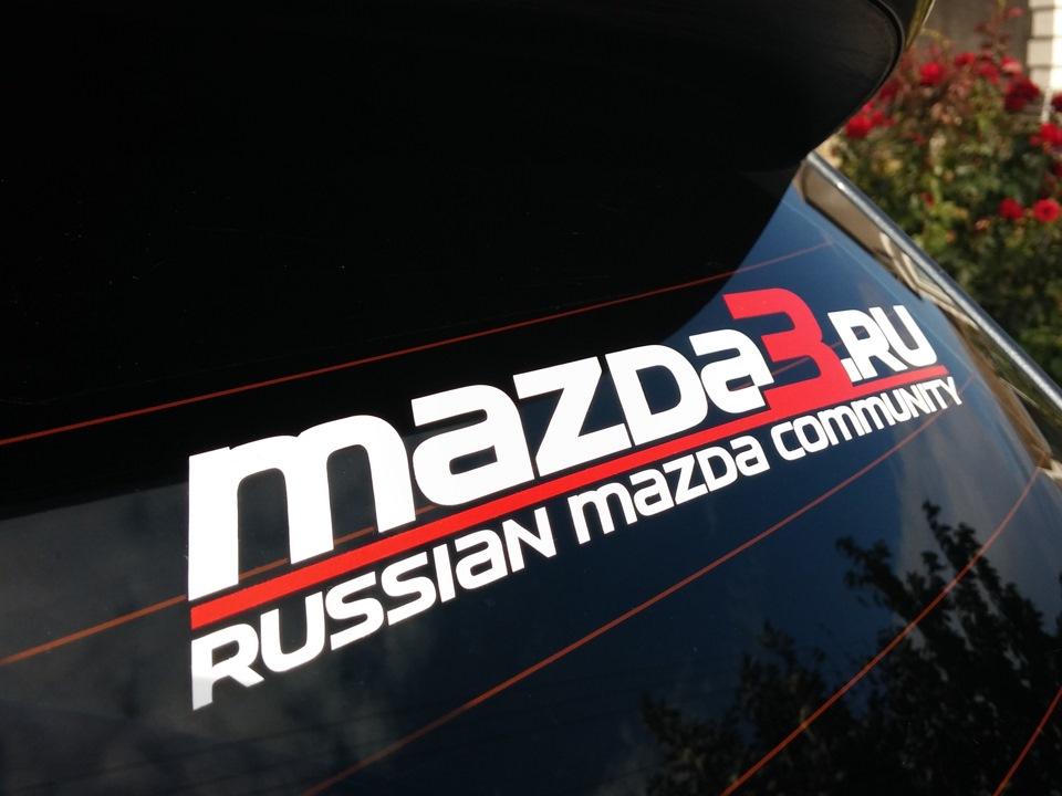 Клуб мазда 3 в москве спортивный клуб восток москва
