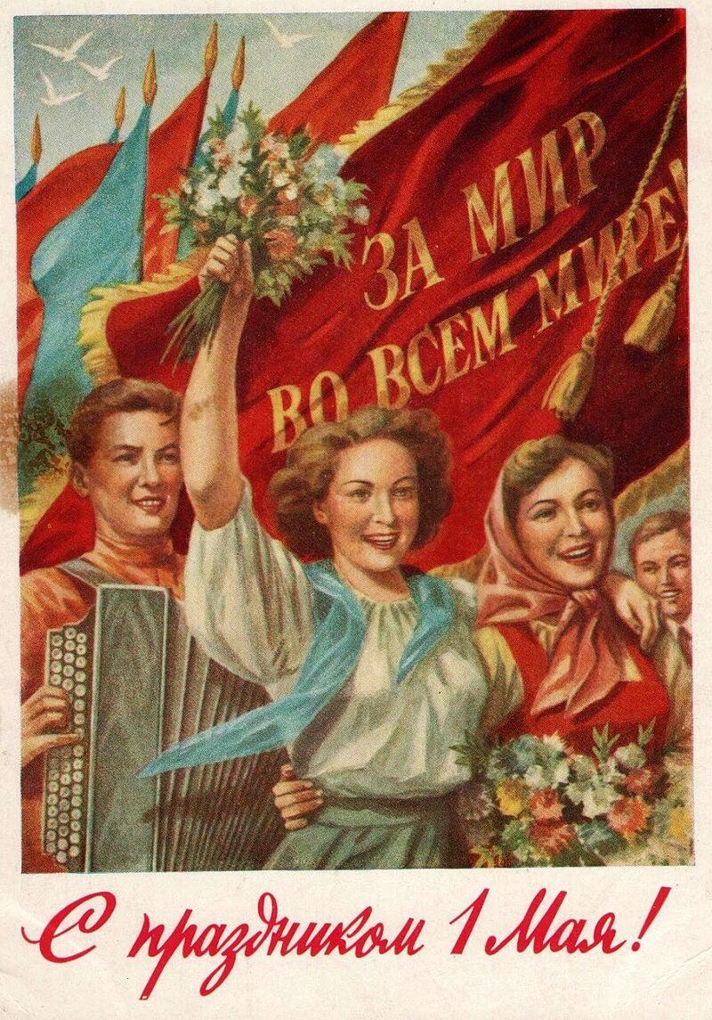 Советская картинка с 1 мая, прикольная